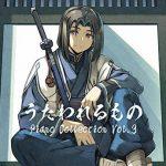 [Album] ゲーム・ミュージック – うたわれるもの Piano Collection Vol.3 (2018.11.28/MP3/RAR)