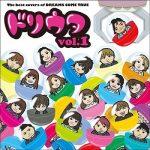 [Album] Various Artists – The best covers of DREAMS COME TRUE DoriUta Vol.1 (2017/MP3/RAR)