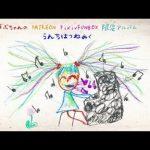 [Album] ばぶちゃん – うんちはつねみく (2018.07.06/MP3/RAR)