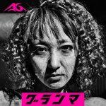 [Single] あっこゴリラ – グランマ (2018.10.17/FLAC/RAR)