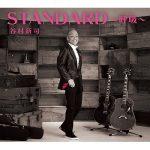 [Album] Shinji Tanimura – Standard -Iki- (2017/FLAC + MP3/RAR)