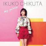 [Single] 築田行子 – my palette (2018.11.28/MP3/RAR)