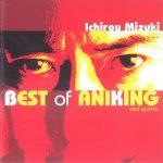 [Album] 水木一郎 – 水木一郎 ベスト・オブ・アニキング-赤の魂+青の魂- (2004.08.04/MP3+FLAC/RAR)