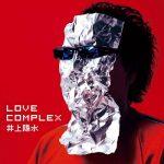 [Album] 井上陽水 – Love Complex (2006.06.28/MP3/RAR)