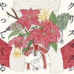 [Single] スキマスイッチ – クリスマスがやってくる (2018.12.05/MP3+Flac/RAR)