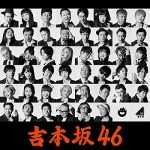 [Single] 吉本坂46 – 君の唇を離さない (2018.12.26/AAC/RAR)