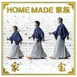 [Album] HOME MADE 家族 – 家宝 ~THE BEST OF HOME MADE 家族~ (2014.01.08/MP3+FLAC/RAR)