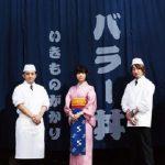 [Album] いきものがかり – バラー丼 (2014.04.07/MP3+Flac/RAR)