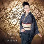 [Album] Fuyumi Sakamoto – Enka 3 -Saika- (Kosho Inomata Seitan 80 Shunen Kinen) (2018/FLAC + MP3/RAR)