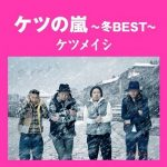 [Album] Ketsumeishi – Ketsu no Arashi ~Fuyu BEST~(2011/FLAC + MP3/RAR)