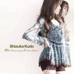 [Album] 工藤静香 – 20th Anniversary B-Side Collection (2008.03.05/MP3+FLAC/RAR)