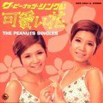 [Album] ザ・ピーナッツ – The Peanuts Singles 1 ~可愛い花~ (1999/MP3/RAR)