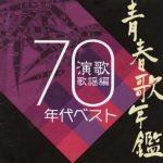 [Album] Various Artists – 青春歌年鑑 演歌歌謡編 70年代ベスト (2004.11.03/MP3+FLAC/RAR)