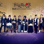 [Album] 和楽器バンド – 軌跡 BEST COLLECTION+ (2017.11.29/MP3+FLAC/RAR)