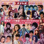 [Album] Various Artists – 昭和ガールズ歌謡 レアシングルコレクション-ミッドナイトローズ/謎の女B- (2008.06.10/MP3+FLAC/RAR)