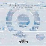[Single] クアイフ – 愛を教えてくれた君へ (white night edition) (2018.12.04/AAC/RAR)