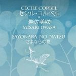 [Single] Cecile Corbel & 岩佐美咲 – さよならの夏 (2018.11.30/AAC/RAR)
