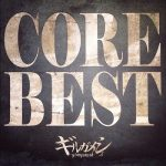 [Album] ギルガメッシュ – CORE BEST (2014.08.11/MP3+FLAC/RAR)