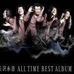[Album] 矢沢永吉 – ALL TIME BEST ALBUM II (2015.07.01/MP3+FLAC/RAR)