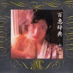 [Album] Momoe Yamaguchi – Momoe Jiten (1995/M4A/RAR)