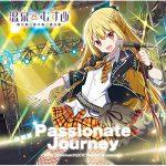 [Single] 大手町梨稟 (CV:楠木ともり) – Passionate Journey(温泉むすめ) (2018.12.25/MP3/RAR)