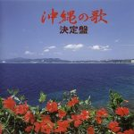 [Album] Various Artists – 沖縄の歌 決定盤 (2000.04.06/MP3+FLAC/RAR)