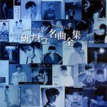 [Album] 研ナオコ – 名曲全集 (2004.04.21/MP3/RAR)
