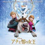 [Album] Various Artists – アナと雪の女王 オリジナル・サウンドトラック (2014.05.03/MP3+FLAC/RAR)
