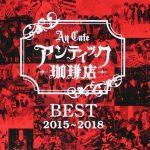 [Album] アンティック-珈琲店- – BEST 2015~2018 (2018.12.05/MP3/RAR)