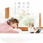 [Single] 南條愛乃 – 君のとなり わたしの場所 (2019.02.06/MP3/RAR)