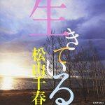 [Album] 松山千春 – 生きている (2013.11.06/MP3/RAR)