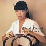 [Album] 松任谷由実 – 悲しいほどお天気 (1999.02.24/MP3+FLAC/RAR)