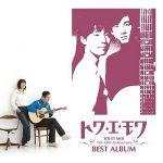 [Album] トワ・エ・モワ – トワ・エ・モワ ベストアルバム ~デビュー45周年 Single Collection & Covers~ (2013.10.16/MP3+FLAC/RAR)