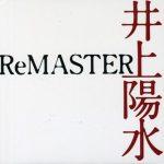 [Album] 井上陽水 – Inoue Yousui ReMASTER extras (2001/MP3/RAR)