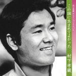 [Album] 村下孝蔵 – この国に生まれてよかった-村下孝蔵 セレクションアルバム (2011.06.22/MP3/RAR)