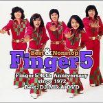 [Album] フィンガー5 – Best & Nonstop フィンガー5 (2012.07.25/MP3/RAR)