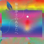 [Single] Wienners – 極楽浄土のあなたへ (2018.04.22/AAC/RAR)