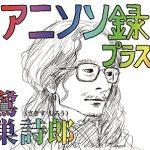 [Album] 鷺巣詩郎 – アニソン録 プラス。 (2018.08.29/MP3/RAR)