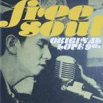 [Album] ORIGINAL LOVE – Free Soul Original Love 90s (2014.11.05/MP3/RAR)