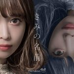 [Single] 藤川千愛 – きみの名前 (2018.12.31/AAC/RAR)