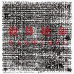 [Album] RADWIMPS – 絶体絶命 (2011.03.09/MP3+FLAC/RAR)