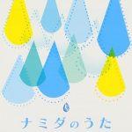 [Album] Various Artists – ナミダのうた (2012.10.03/MP3/RAR)