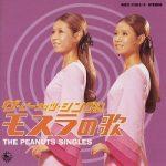 [Album] ザ・ピーナッツ – シングルス~モスラの歌~ (1999.05.28/MP3/RAR)