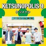 [Album] ケツメイシ – KETSUNOPOLIS 9 (2014.07.23/MP3+FLAC/RAR)