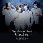 [Album] ゴールデンボンバー – ゴールデンベスト -Brassiere- (2010.01.06/MP3+FLAC/RAR)