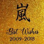 [Album] 嵐 – Best Wishes 2009-2018 (2018/MP3/RAR)