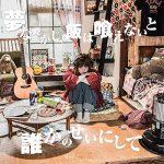 [Single] 藤川千愛 – 夢なんかじゃ飯は喰えないと誰かのせいにして (2018.12.24/AAC/RAR)