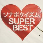 [Album] ソナーポケット – ソナポケイズムSUPER BEST (2014.11.12/MP3+Flac/RAR)