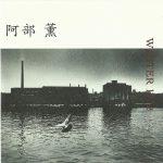 [Album] 阿部薫 – Winter 1972 (2004.12.25/MP3+FLAC/RAR)