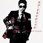 [Single] 鈴木雅之 – ラブ・ドラマティック feat. 伊原六花 (2019.02.16/MP3/RAR)